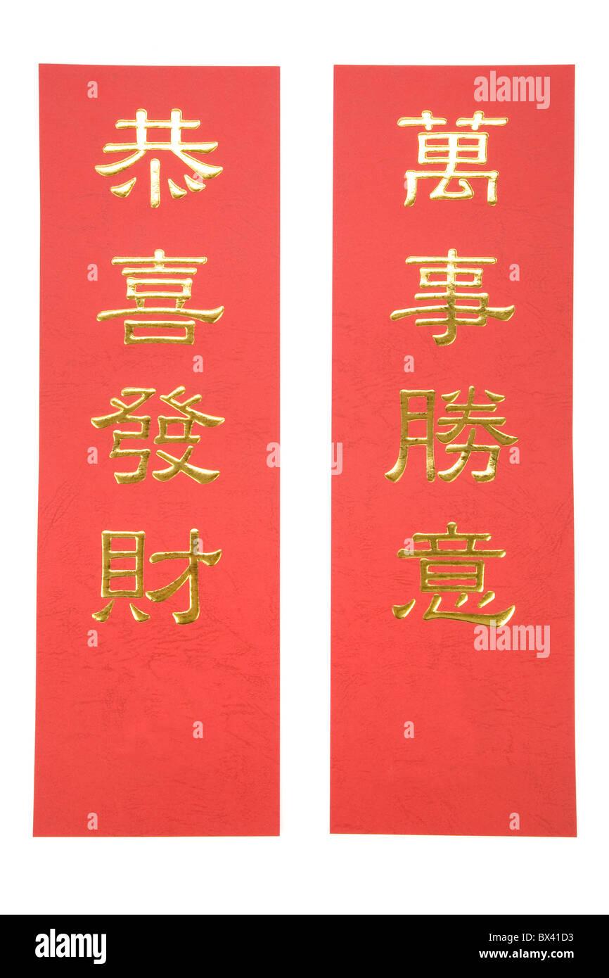 Nuovo anno lunare cinese Banner Immagini Stock