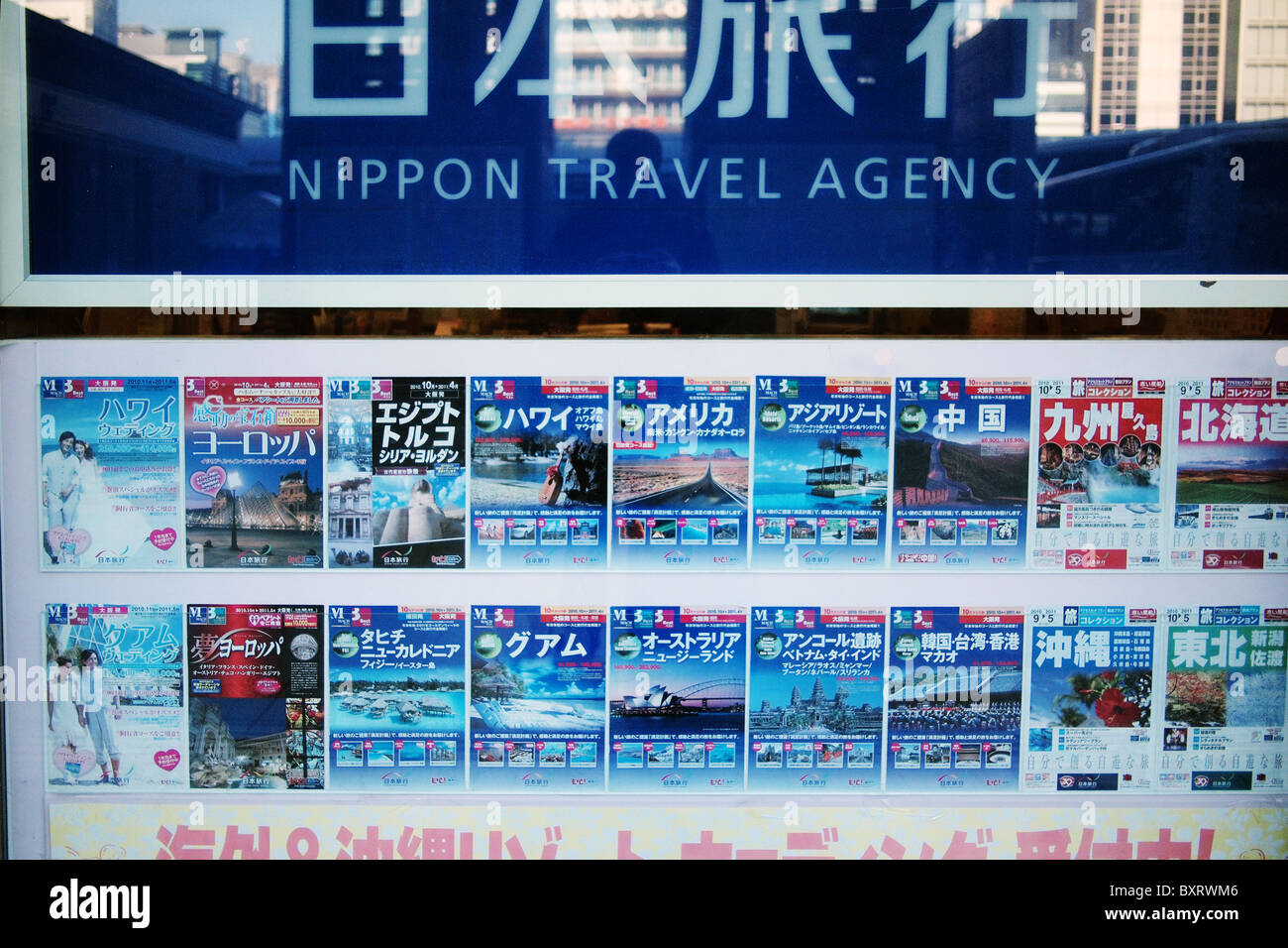 Nippon travel agency turismo vacanze poster in Giappone Immagini Stock