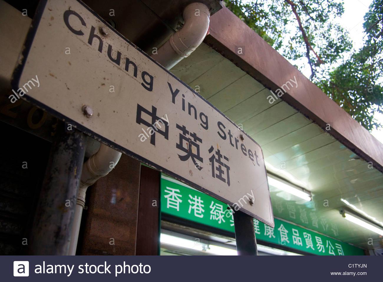 Shenzhen, Chung Ying Street, nella provincia di Guangdong, Cina Immagini Stock