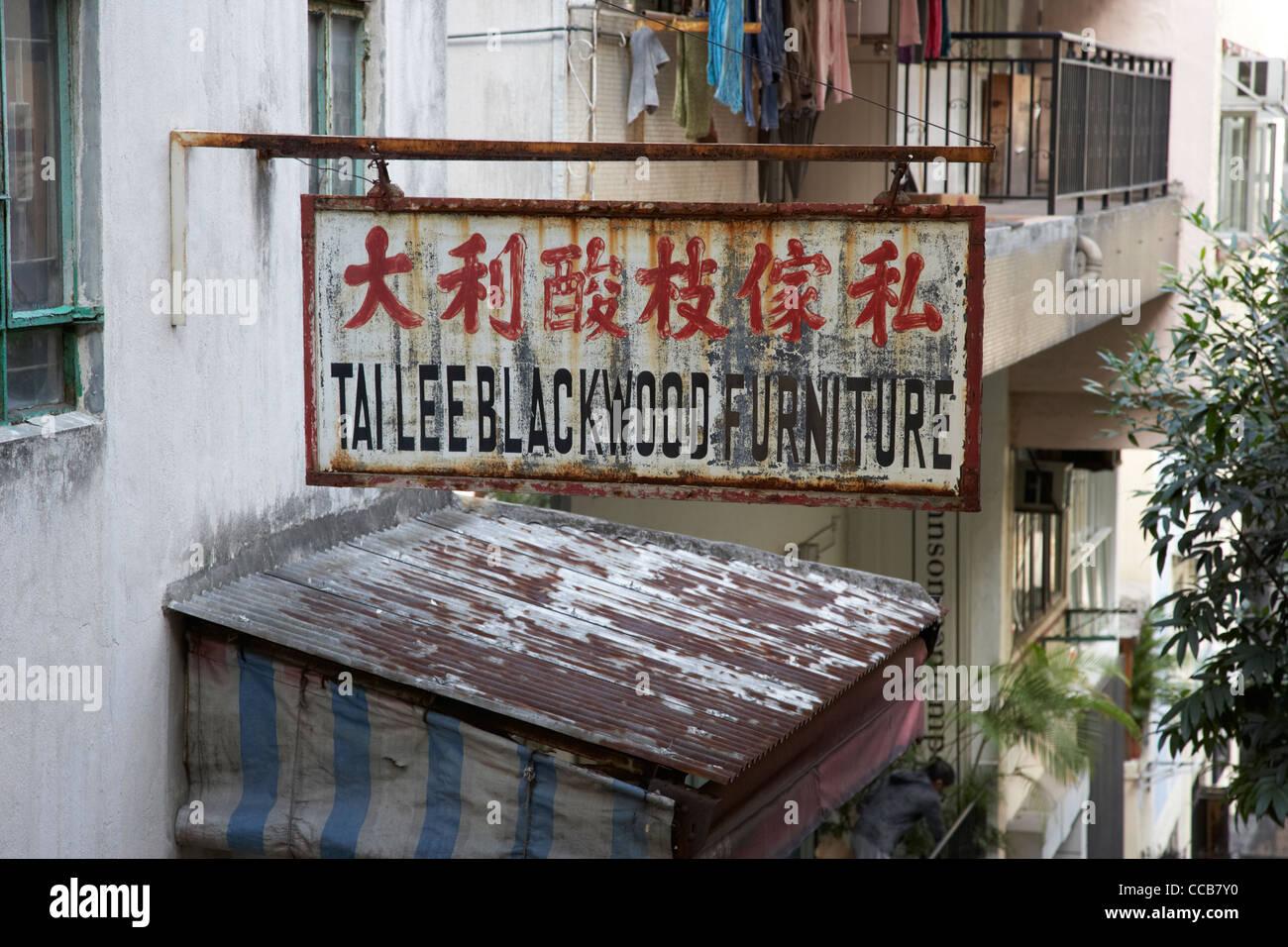 Vecchia ruggine segno dipinto annuncio al di sopra di un blackwood negozio di mobili nella vecchia sezione di hong Immagini Stock