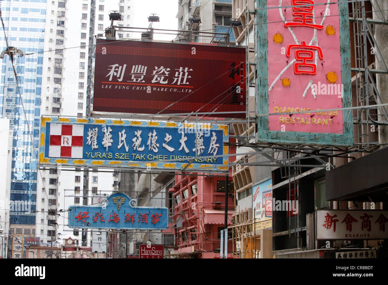 I cartelloni con la tipografia asiatici, Isola di Hong Kong, Hong Kong Regione amministrativa speciale della Repubblica Immagini Stock