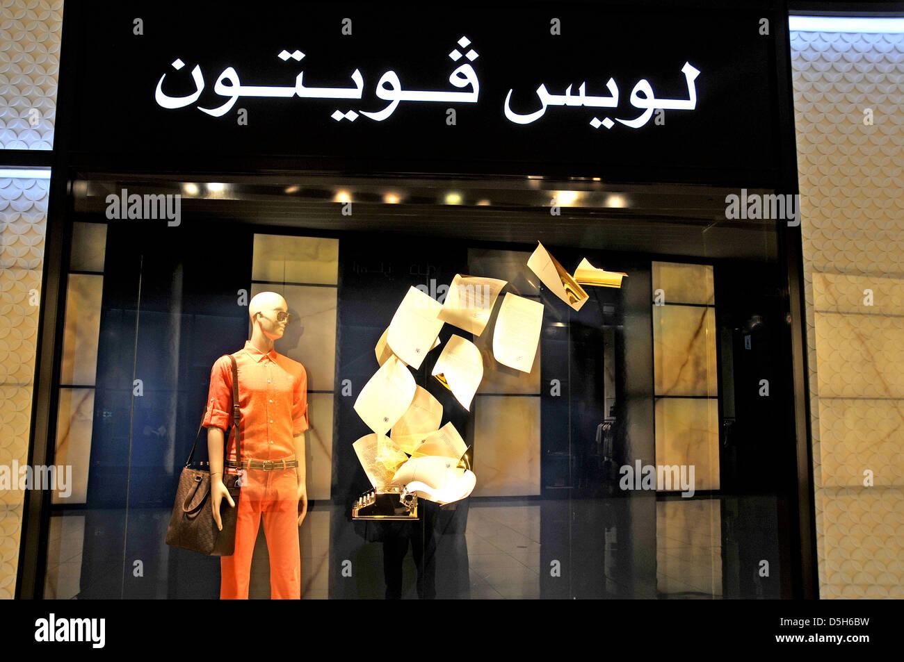 b13ace58ac Louis Vuitton boutique centro commerciale Dubai Dubai EMIRATI ARABI UNITI  Immagini Stock