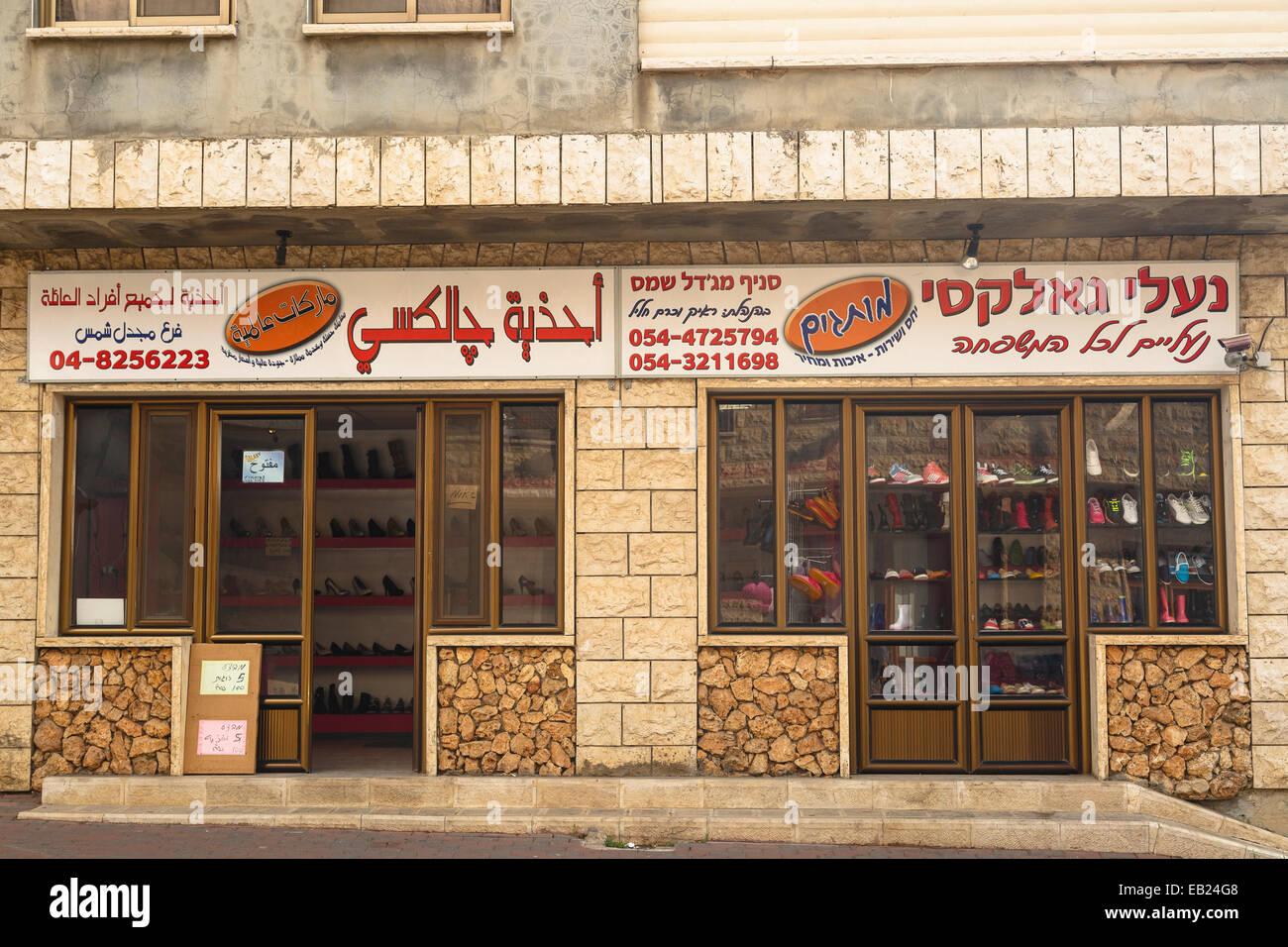Negozio di scarpe. Majdal Al Shams. Alture del Golan. Israele. La Siria. Asia Immagini Stock