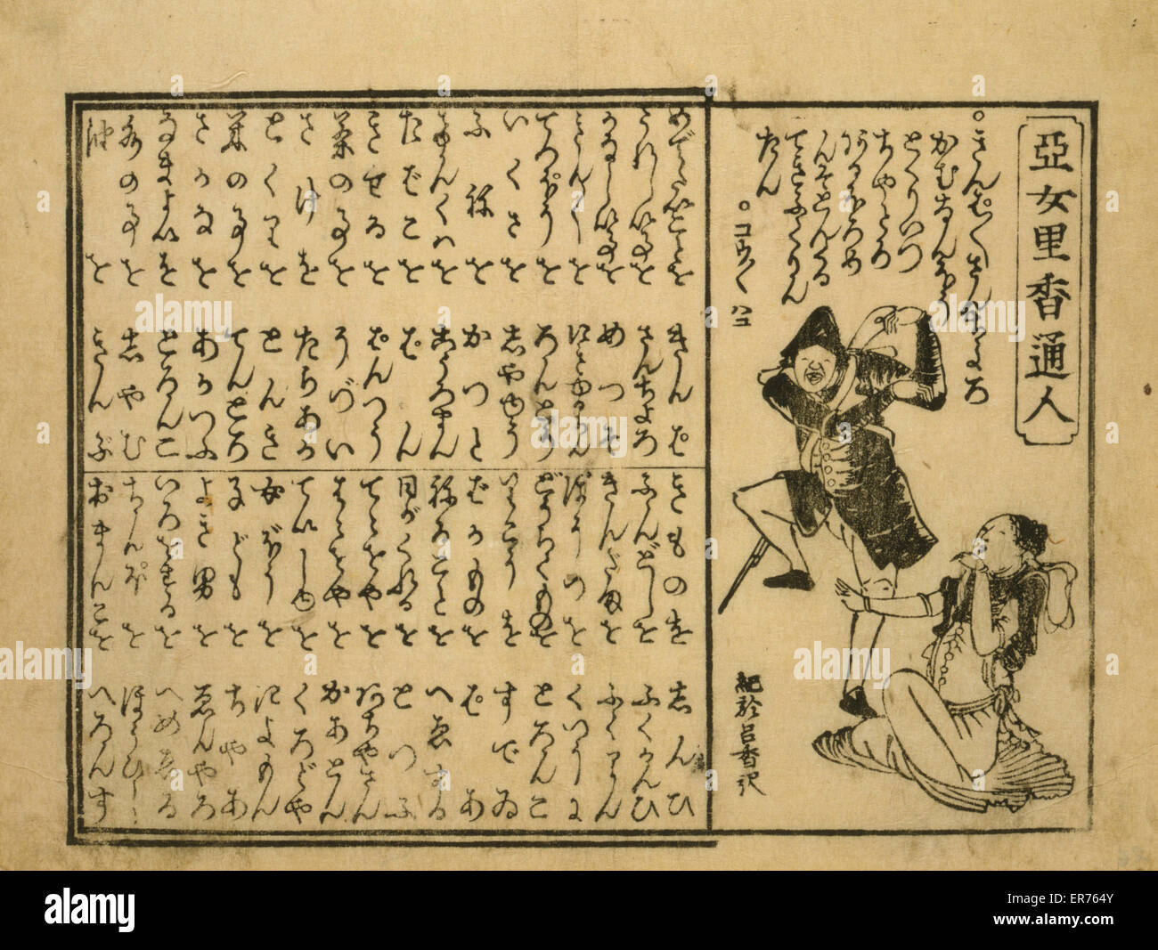 Gli americani. Stampa giapponese con il testo mostra un americano personale navale(?) giapponese con un persona(?) Immagini Stock