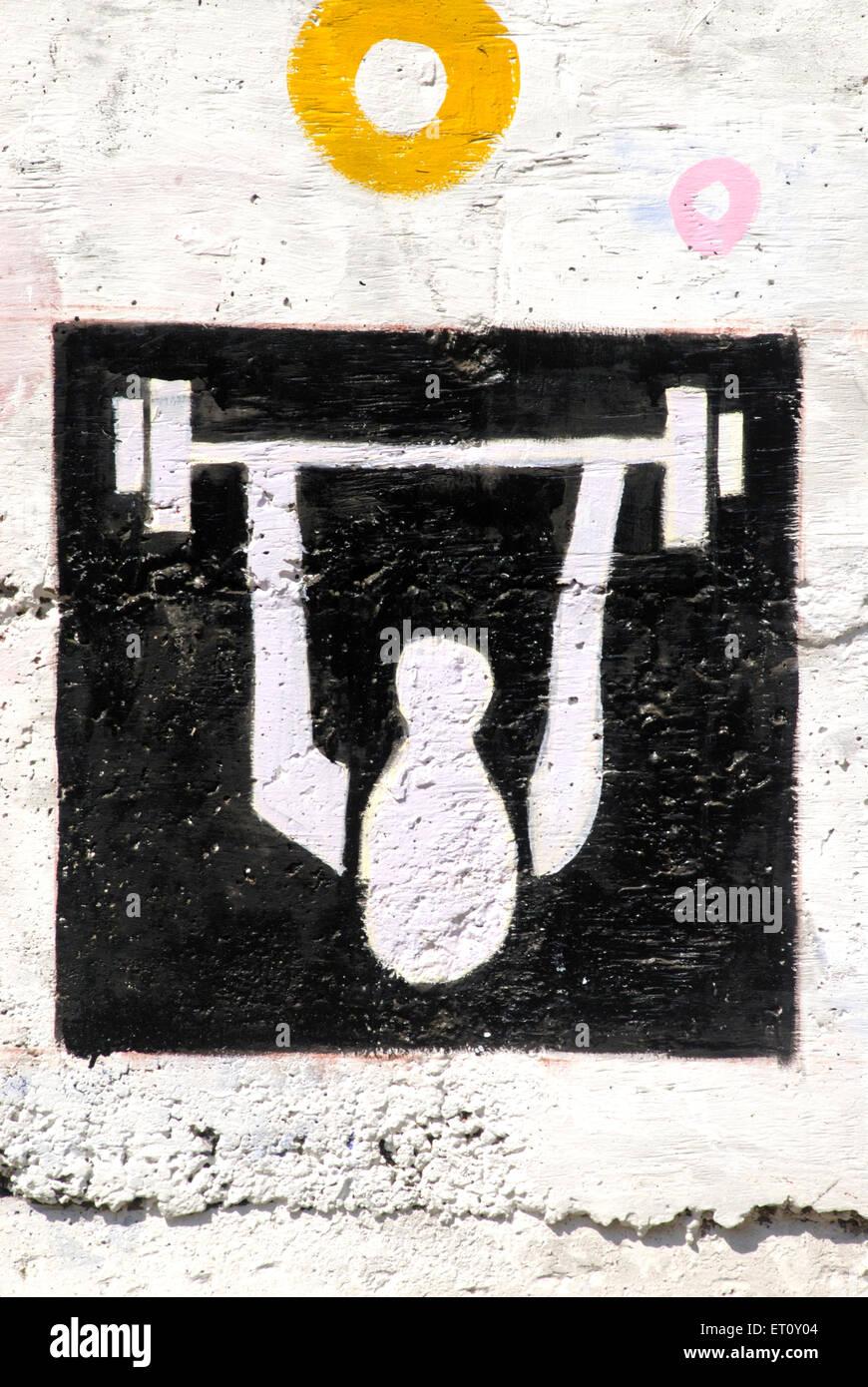 Sollevamento pesi il pittogramma del III del Commonwealth Gioco della gioventù dipinta sulla parete di Rajiv Immagini Stock