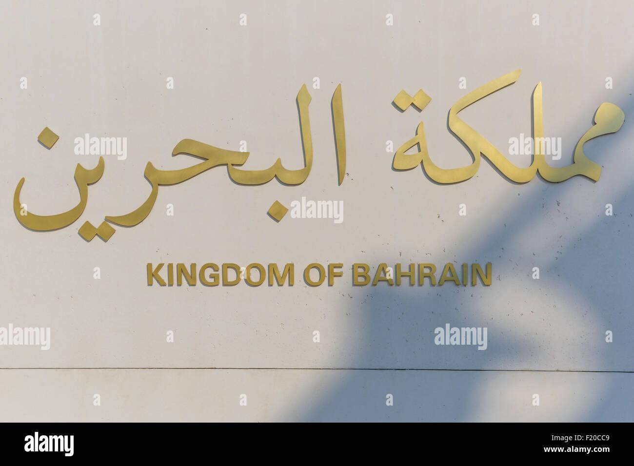 Milano, 12 agosto 2015: dettaglio del Bahrain pavilion alla fiera Expo 2015 Italia. Immagini Stock