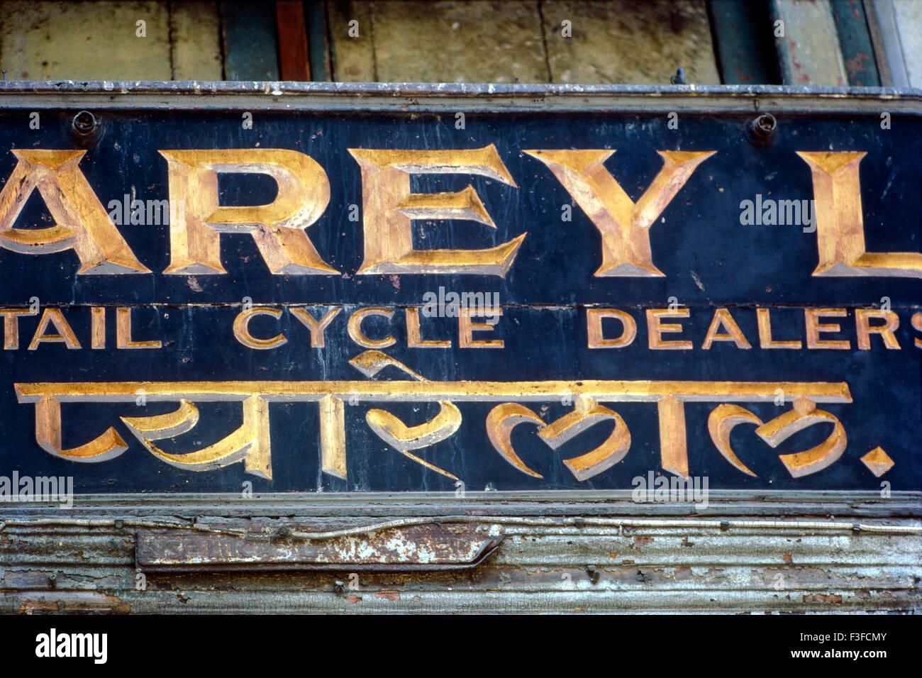 Art deco tipografia a Bombay Mumbai ; Maharashtra ; India Immagini Stock