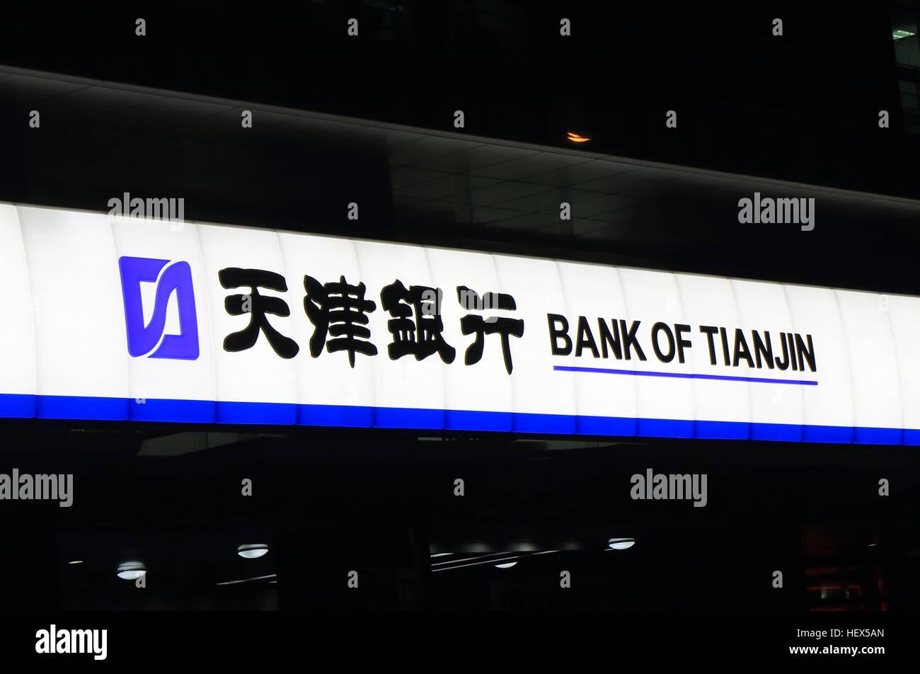 Banca di Tianjin. Banca di Tianjin è una banca commerciale con sede a Tianjin Cina e regolata dalla Banca Popolare Immagini Stock