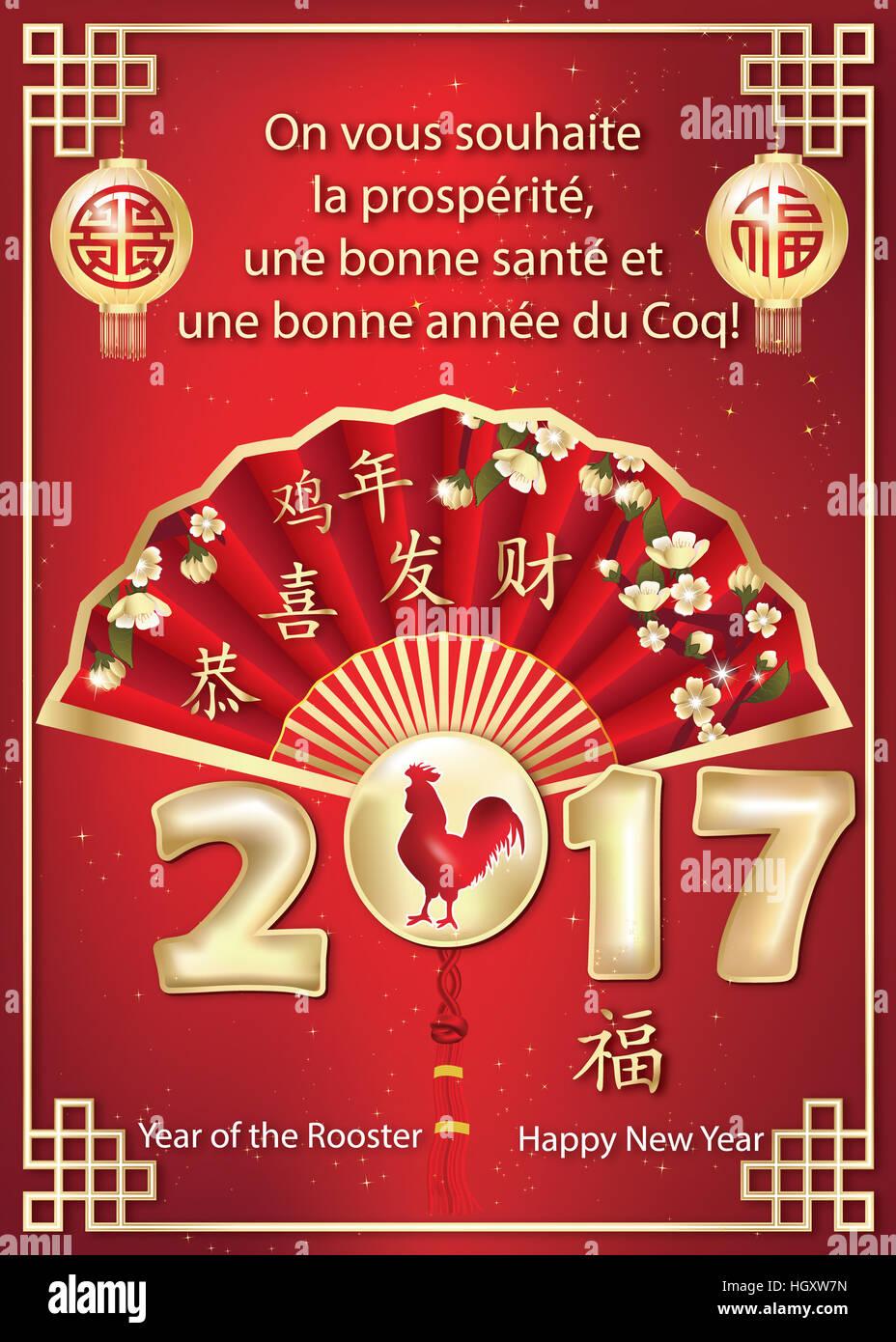 Auguri Di Buon Natale In Cinese.Il Francese Biglietto Di Auguri Per Il Nuovo Anno Cinese 2017 Per