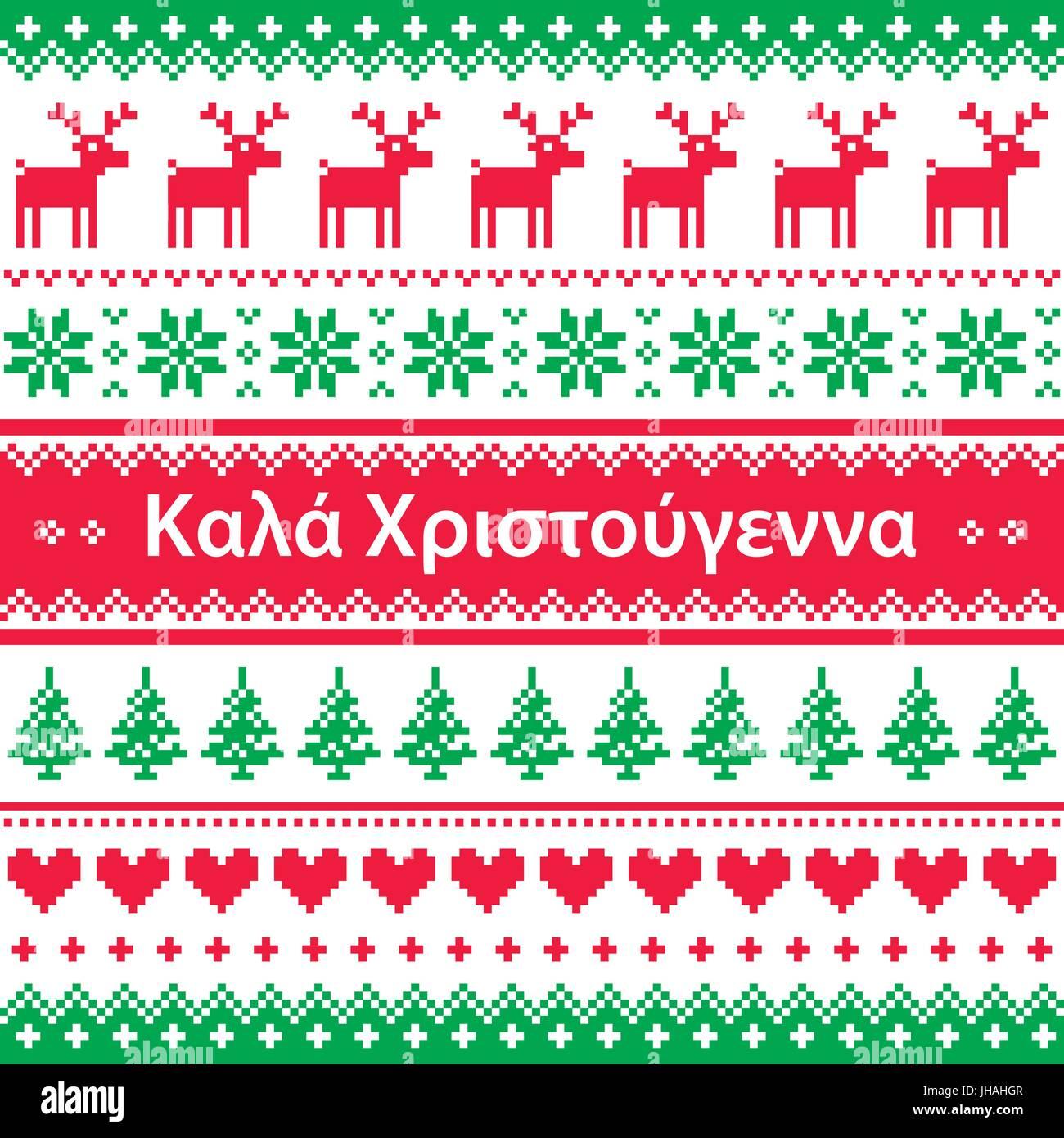 Buon Natale In Greco.Buon Natale In Greco Pattern Biglietto Di Auguri Immagine E Vettoriale Alamy
