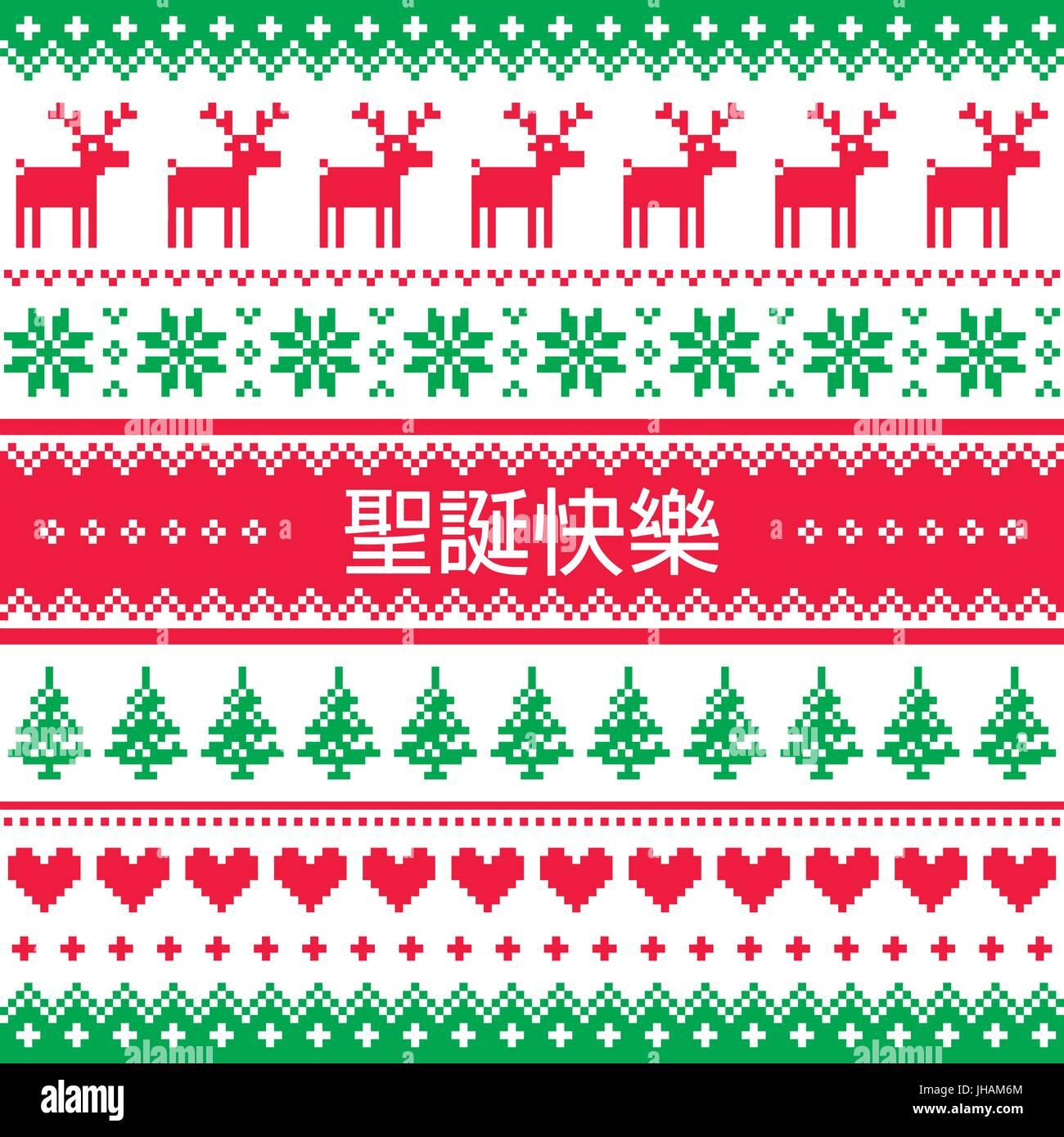 Auguri Di Buon Natale In Cinese.Buon Natale In Cinese Cantonese Modello Di Biglietto Di Auguri