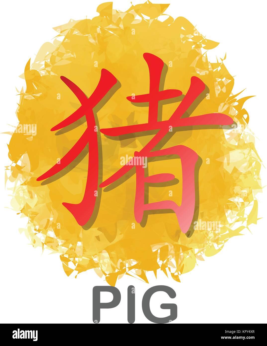 Calendario Zodiacale.Rosso Cinese Simbolo Di Parola Di Maiale Anno Calendario