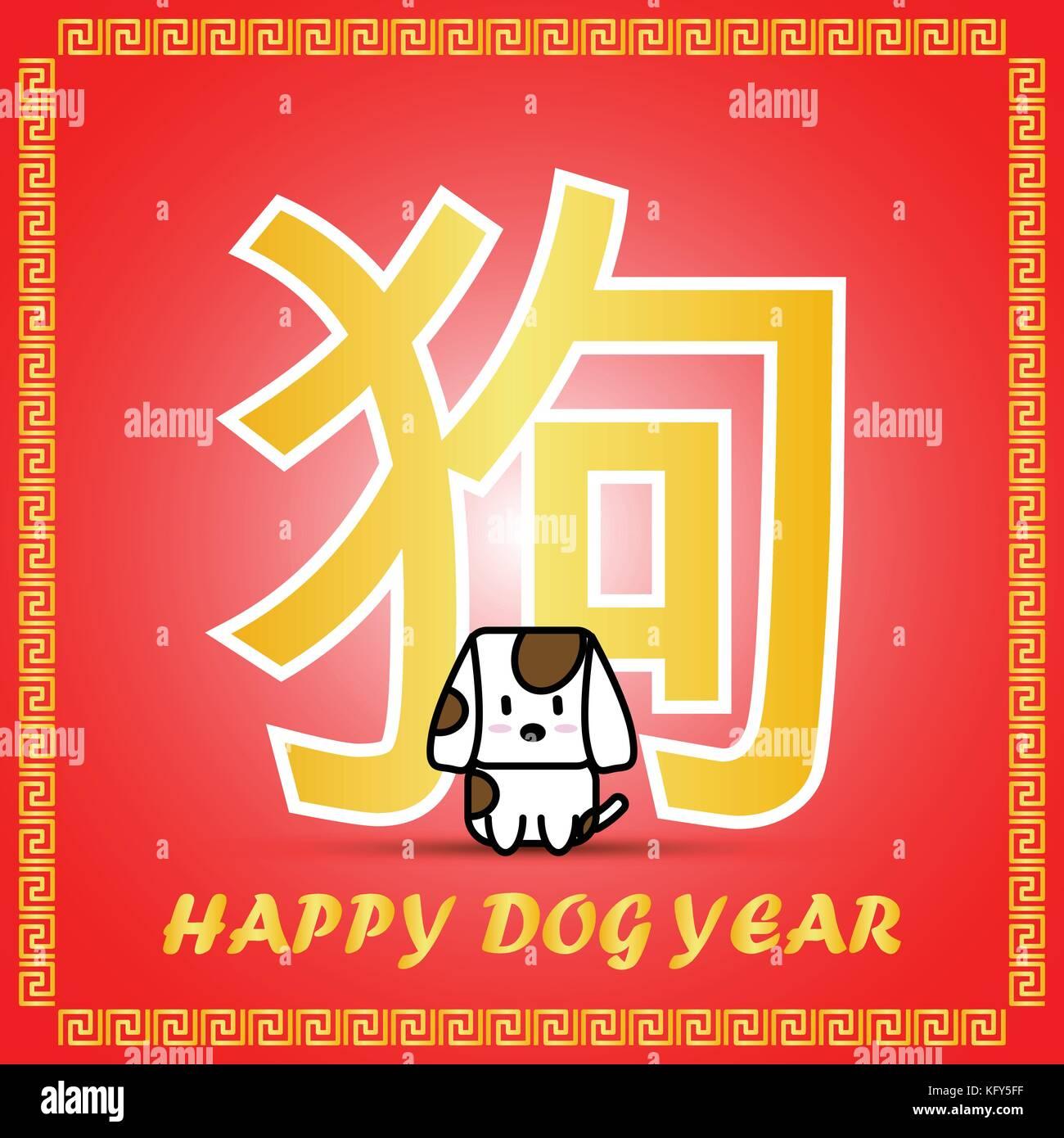Calendario Zodiacale Cinese.Grande Golden Parola Cinese Simbolo Icona Del Zodiaco Cinese