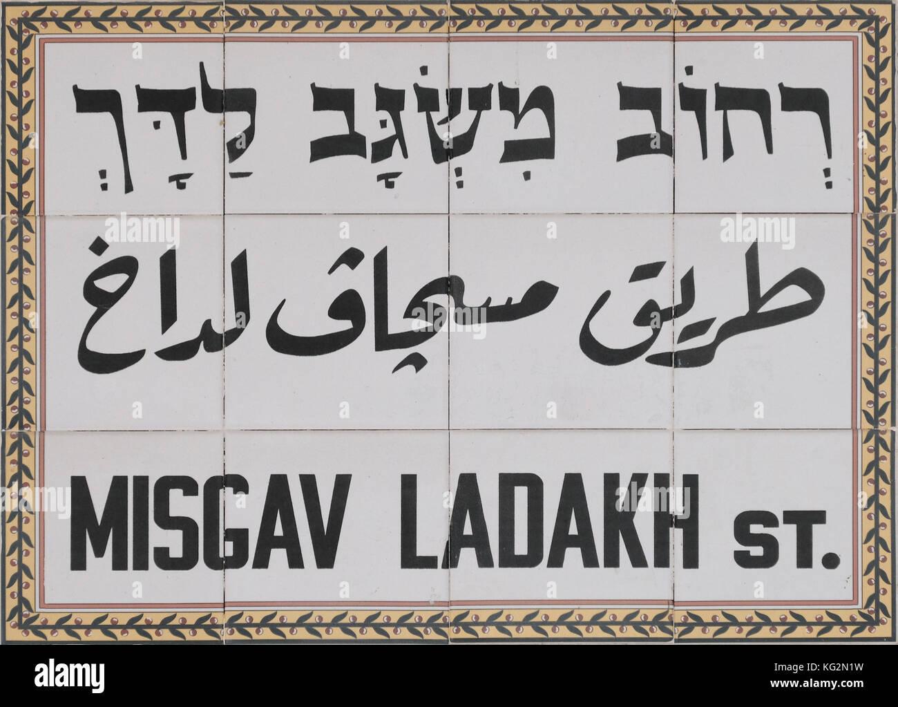 Segno su piastrelle ceramiche in inglese ebraico e arabo di misgav