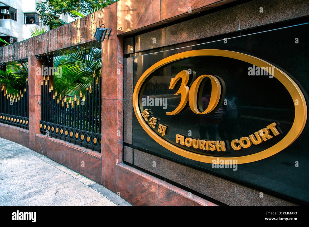 Prosperare corte, Edificio di appartamenti alto blocco, indirizzo placca e il muro di cinta, Hong Kong Immagini Stock