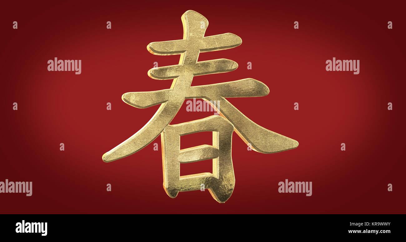 Classic nuovo anno cinese sfondo, carattere cinese - Chun - molla Immagini Stock