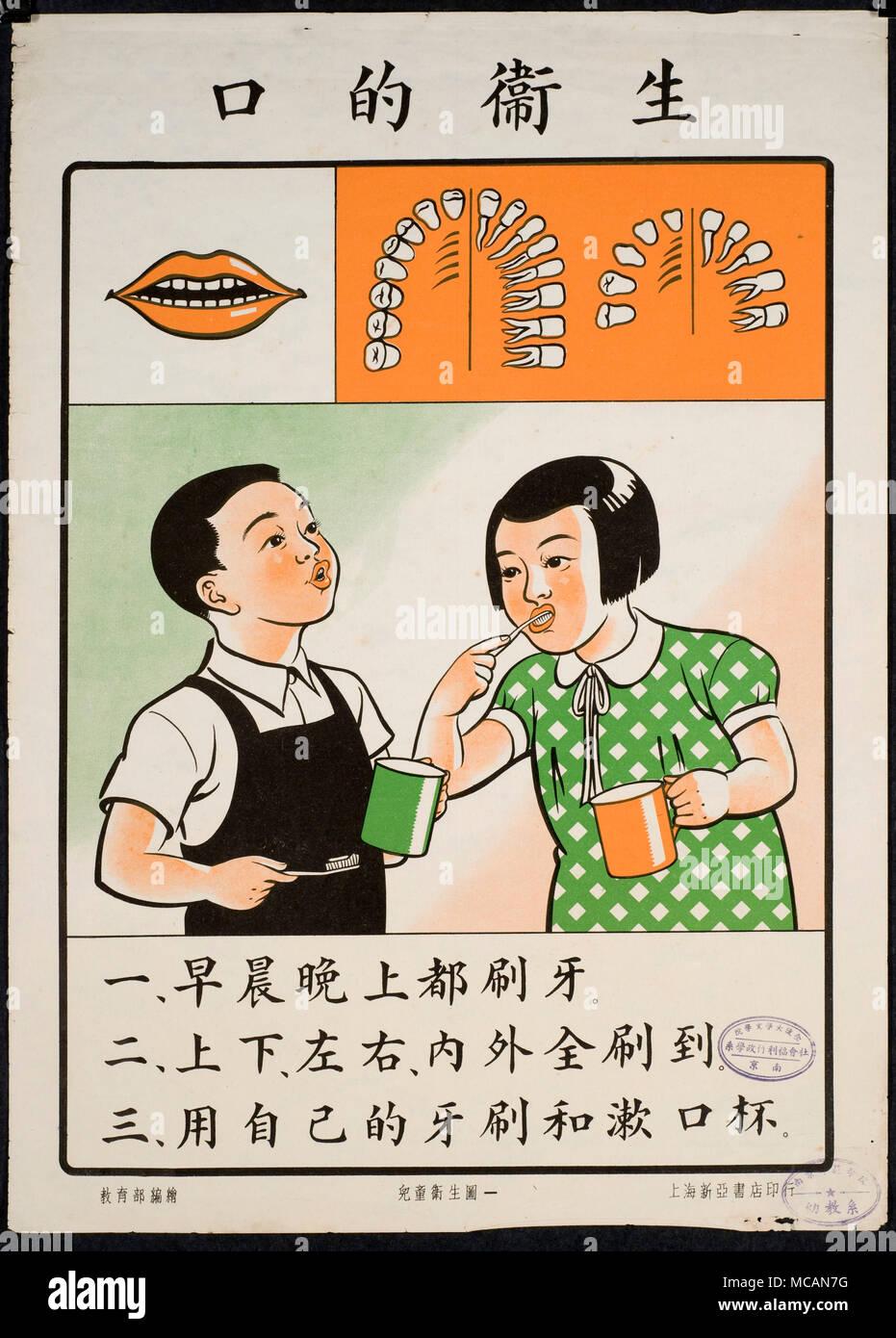 Una bocca, 2 set di denti su uno sfondo arancione e un ragazzo in tuta nera risciacquare la bocca con una ragazza in un abito verde spazzolare i suoi denti. Il poster sottolinea educazione sanitaria per i bambini per igiene orale. Immagini Stock