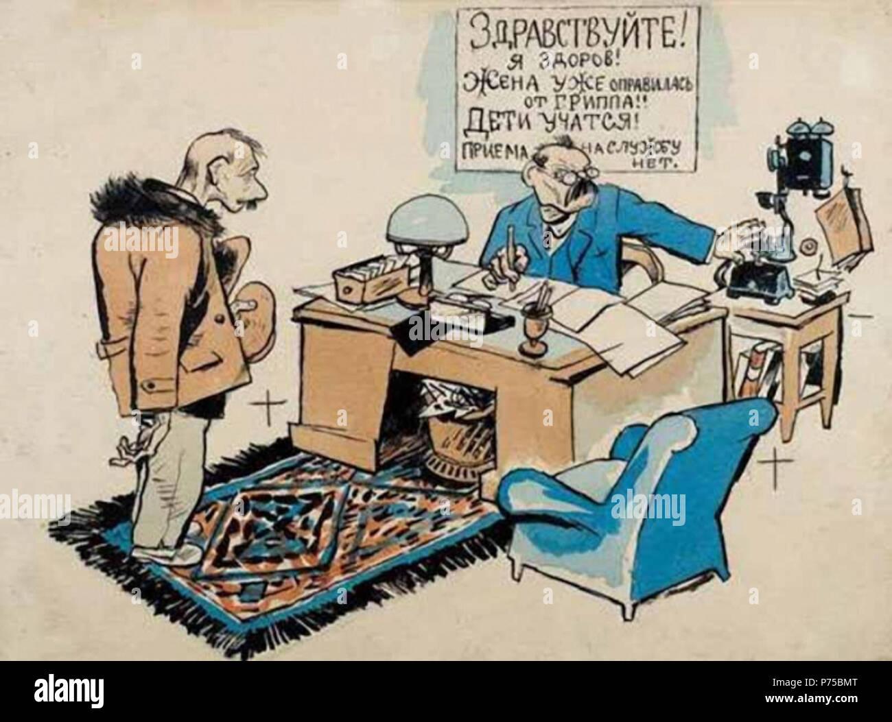 Inglese il cartone animato per la rivista satirica smekhach