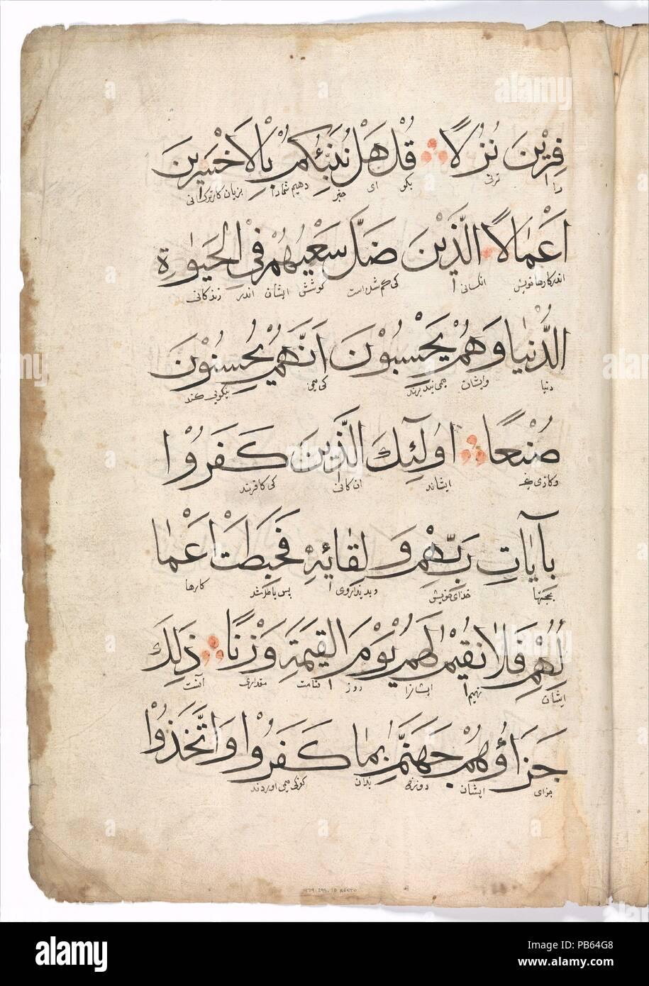Corano versetto sulla datazione