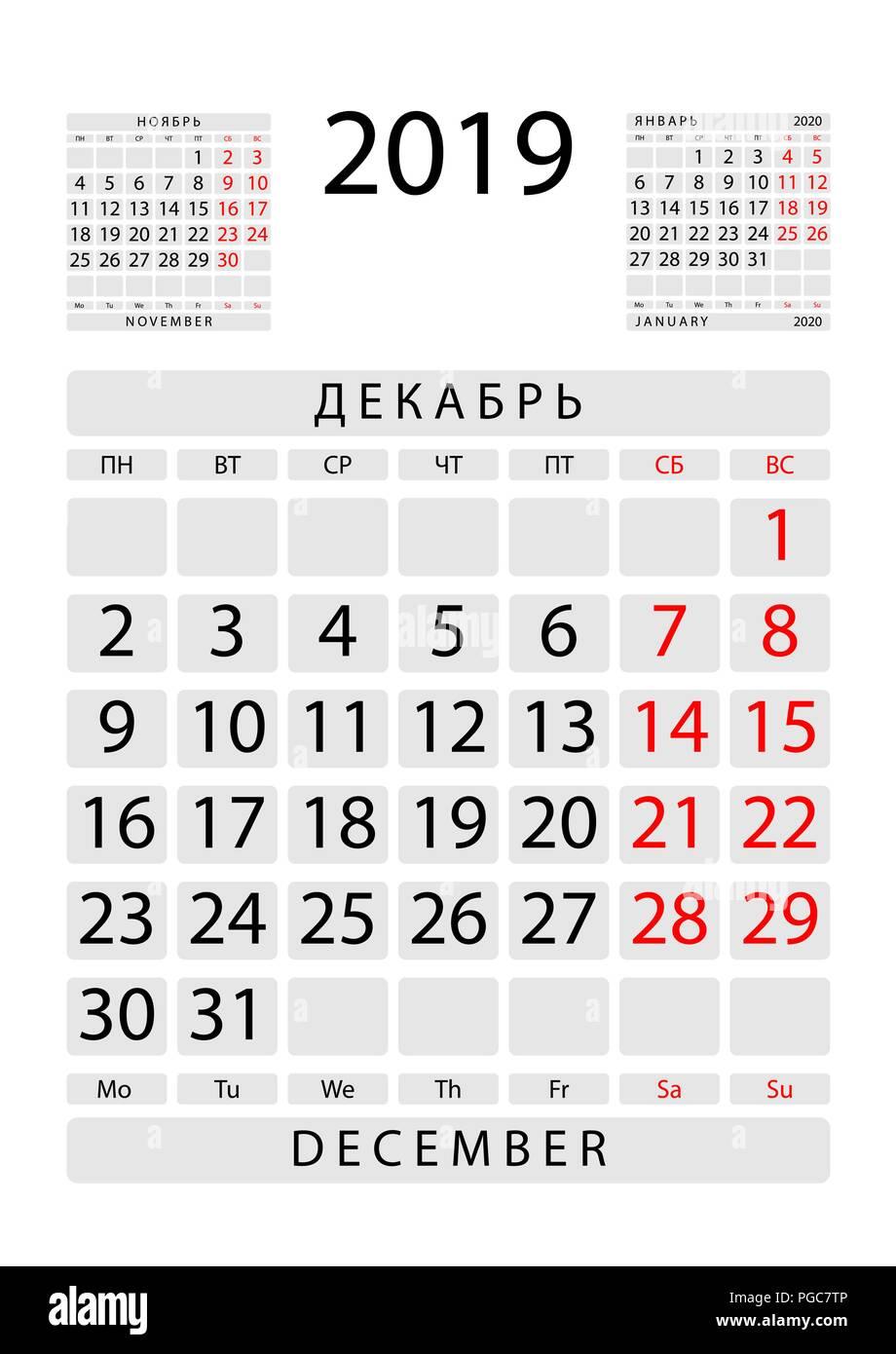 Calendario Mese Dicembre 2019.Foglio Di Calendario Per Il Mese Di Dicembre 2019 Con I Mesi