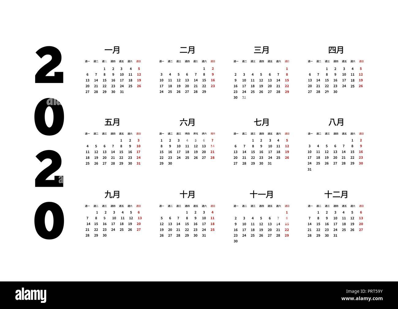 Calendario Cinese 2020.2020 Anno Di Calendario Semplice Sulla Lingua Cinese