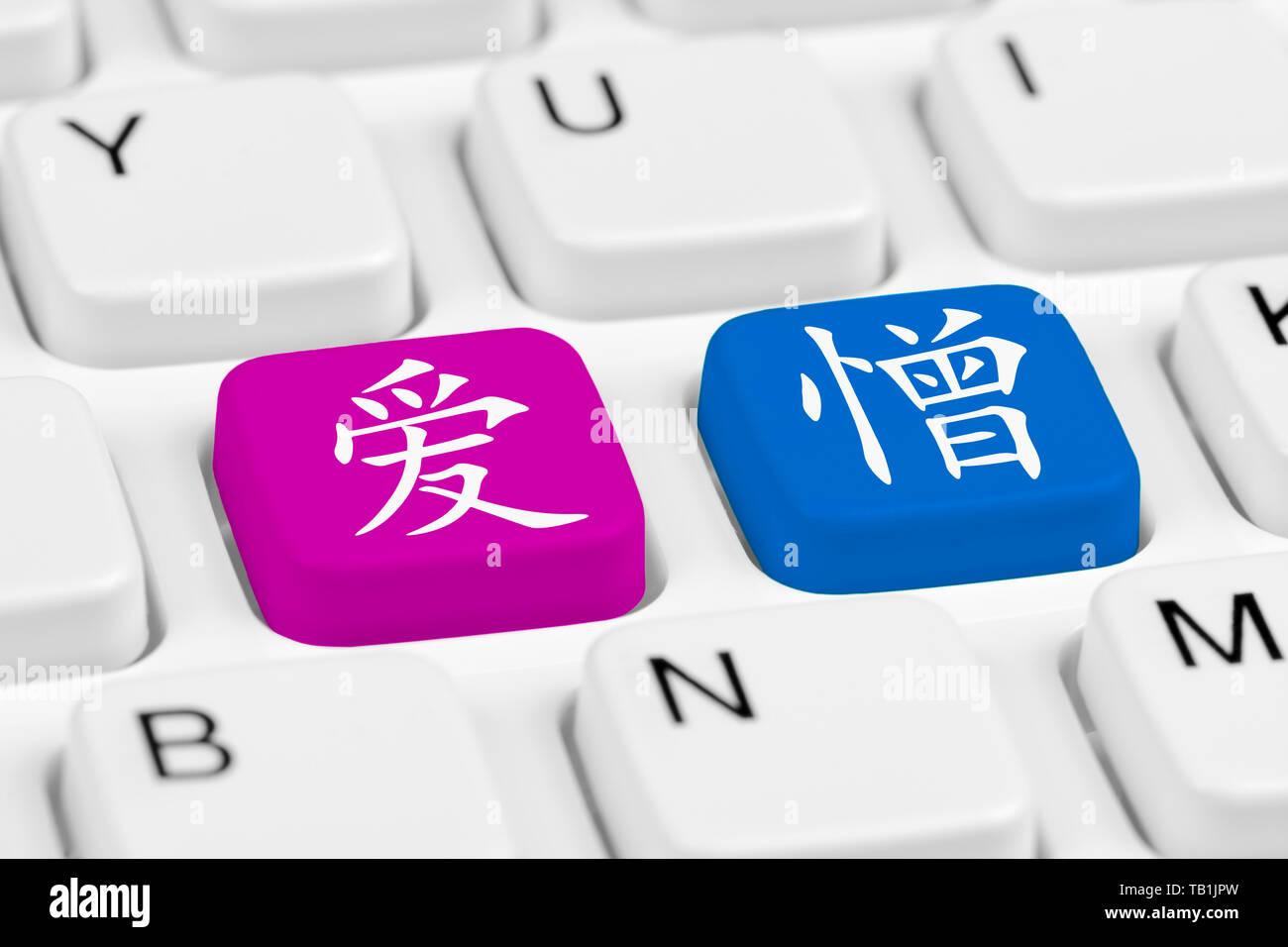 Amore e Odio (爱 e 讨厌, 爱与恨) pulsanti sulla tastiera di un computer, utilizzando il cinese semplificato (Mandarino) caratteri. Amore odio concetto. Immagini Stock