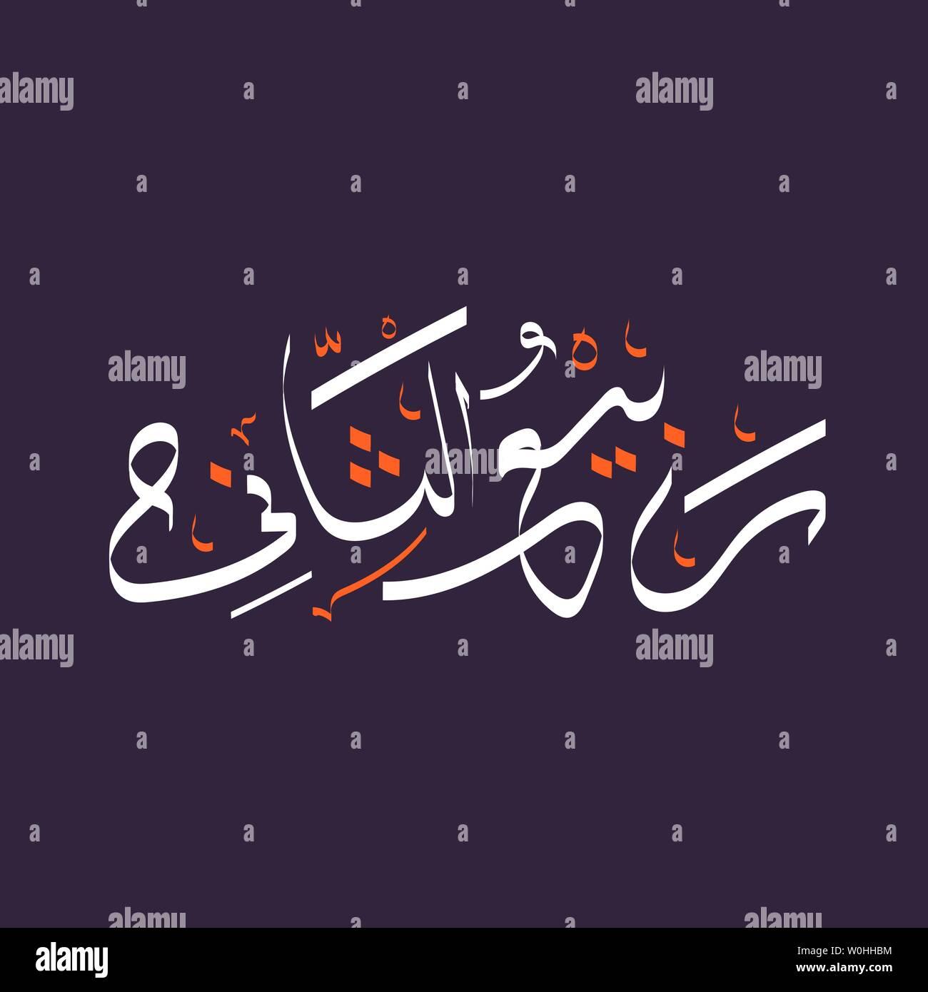 Calendario Islamico 1438.Hijri Immagini Hijri Fotos Stock Alamy
