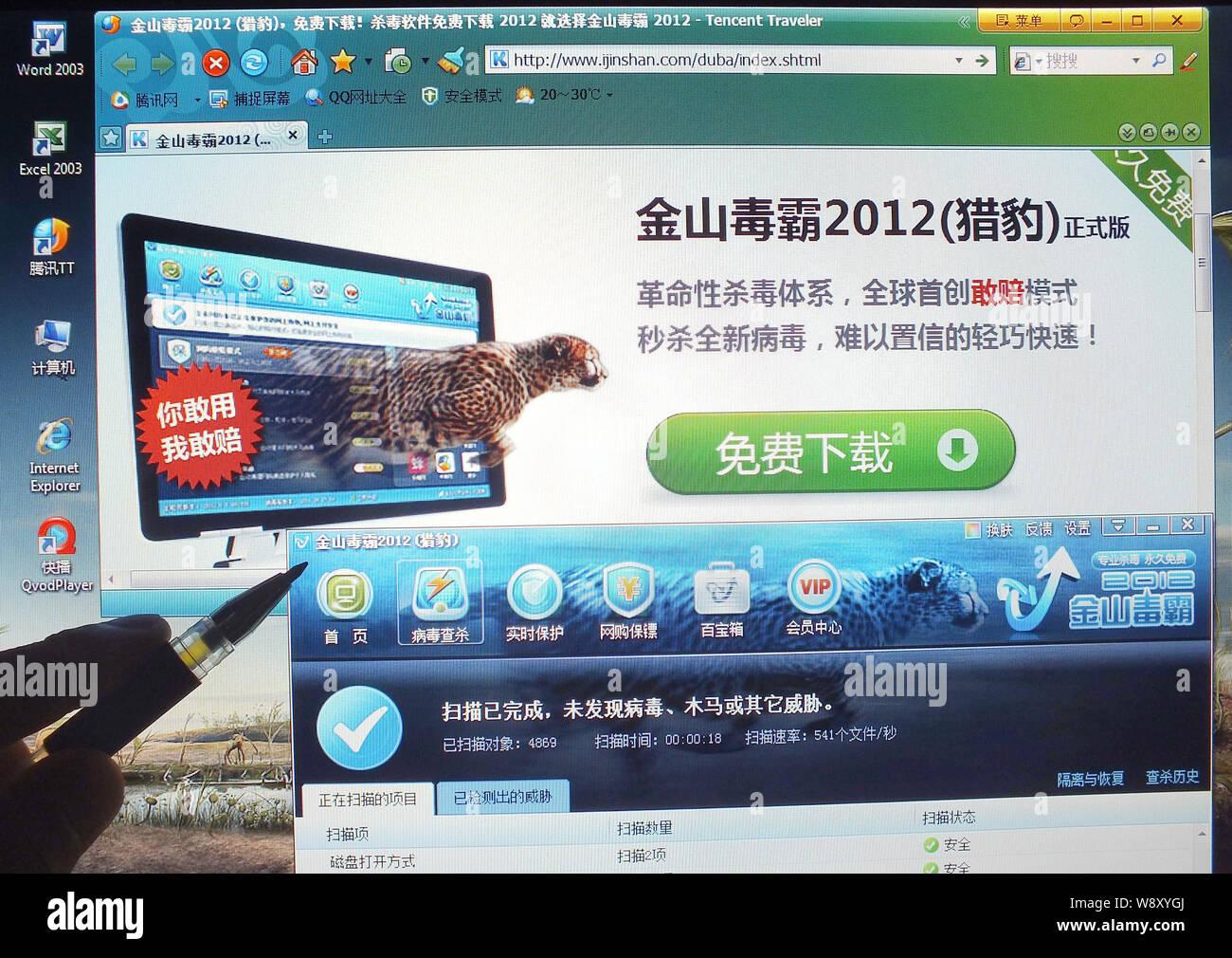 --FILE--un netizen accede al sito Web del software di sicurezza Duba Liebao di Kingsoft Corporation a Yichang, porcellane centrale provincia di Hubei, 19 agosto 20 Foto Stock