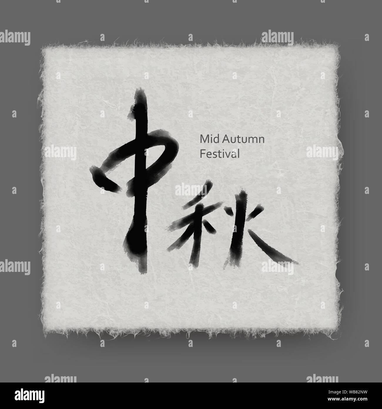 Mid-Autumn cinese calligrafia Illustrazione Vettoriale