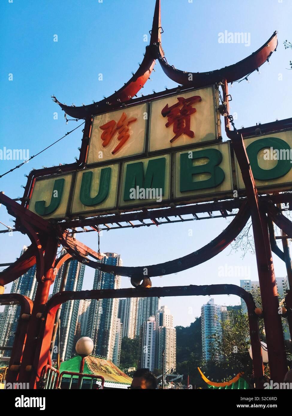 Aberdeen, Hong Kong Imagens de Stock