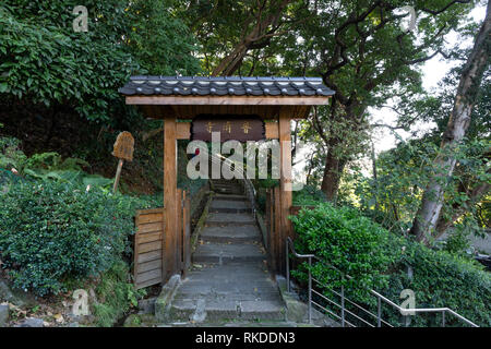 The entrance to Puji Temple, a Shingon Buddhist temple in Beitou Distirict in northern Taipei, Taiwan, founded in 1905, during the Japanese era. - Stock Image