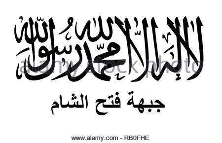 Al Nusra flag - Stock Image