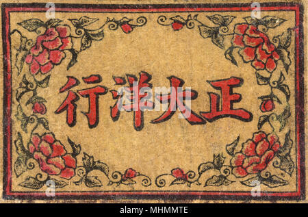 Old Japanese Matchbox label with a decorative floral border made in Japan      Date: c. 1910s - Stock Image