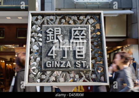 Ginza Street sign, Tokyo, Japan - Stock Image