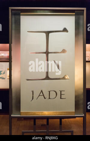 Display of jade sign with Chinese character and English. The Field Museum, Chicago, Illinois, USA. - Stock Image