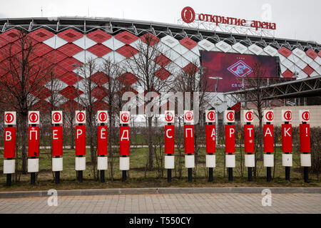 View of the facade and the central entrance of the Spartak football stadium 'Otkritie Arena' in Tushino district of Moscow city, Russia - Stock Image