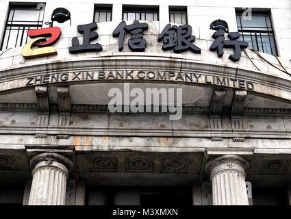 Zheng Xin Bank Company Limited, The Bund, Shanghai, China - Stock Image