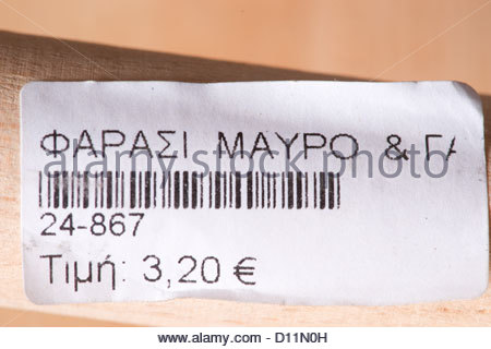 Greek shop for sale price tag euro euros 3 eur 20 cents - Stock Image