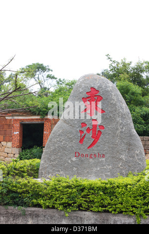 Dongsha town marker with ruins of an old traditional house in the background. Kinmen County, Taiwan - Stock Image
