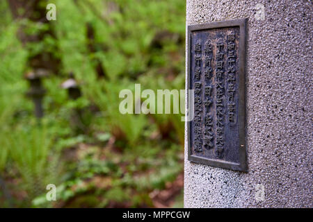 Inscription plaque at tori gates outisde Towada shinto shrine in Aomori prefecture, North Honshu, Japan. - Stock Image