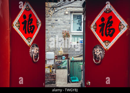 Door of siheyuan courtyard in traditional hutong residential area in Dongcheng district of Beijing, China - Stock Image