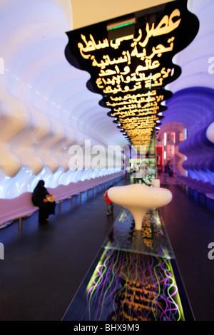Arab Caffee Bar in Dubai Mall , arabian letters - Stock Image