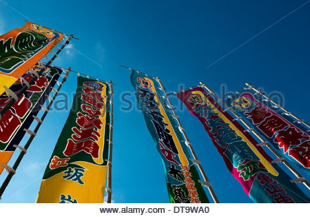 Colourful sumo banners outside the sumo basho tournament in Tokyo Japan October 2013 - Stock Image