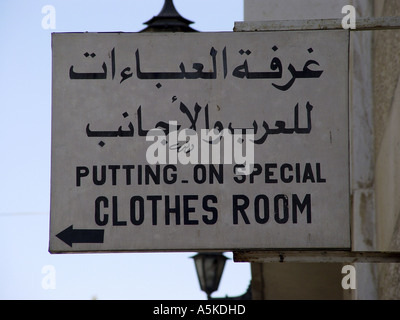 Clothes room omayyaden mosque in damascus - Stock Image
