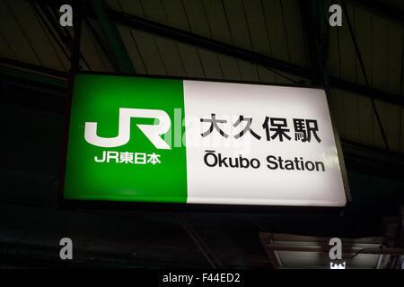 Okubo station train sign lit up - Stock Image